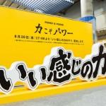 品川駅に登場したウコンの力のモニュメント