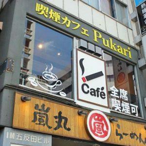 五反田 pukari プカリ 喫煙カフェ