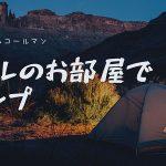 お部屋 deキャンプ Collaboration with Coleman